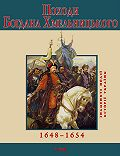 Ю. В. Сорока - Походи Богдана Хмельницького. 1648–1654