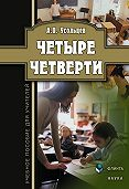 А. П. Усольцев - Четыре четверти: учебное пособие