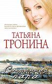 Татьяна Тронина -Странная пара