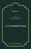 Александр Павлов -У ступеней трона