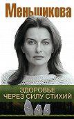Ксения Меньшикова -Здоровье через силу стихий