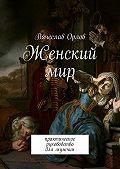 Вячеслав Орлов -Женский мир. Практическое руководство для мужчин
