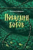 Татьяна Алфёрова -Поводыри богов (сборник)