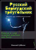 Николай Субботин -Русский Бермудский треугольник