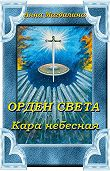 Анна Магдалина -Орден Света. Кара небесная