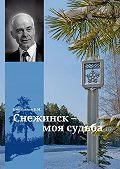 Борис Емельянов -Снежинск – моя судьба