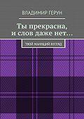 Владимир Герун - Ты прекрасна, ислов даженет… Твой манящий взгляд