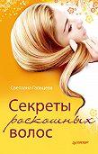 Светлана Гальцева -Секреты роскошных волос
