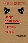 Оноре де Бальзак -Надежды Кинолы