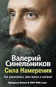 Валерий Синельников -Сила Намерения. Как реализовать свои мечты и желания