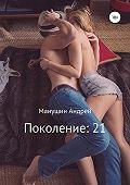 Андрей Манушин -Поколение: 21. Сборник рассказов