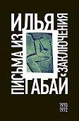 Илья Габай -Письма из заключения (1970–1972)
