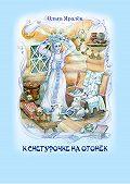 Ольга Яралек - К Снегурочке на огонёк (сборник)