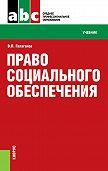 Владимир Галаганов -Право социального обеспечения
