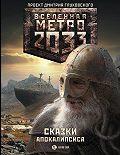 Анна Калинкина -Метро 2033. Сказки Апокалипсиса (сборник)