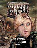 Мария Стрелова - Метро 2033: Изоляция