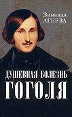 Зинаида Агеева -Душевная болезнь Гоголя