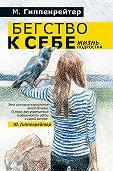 Мария Гиппенрейтер -Бегство к себе. Жизнь подростка (сборник)