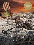 Баир Иринчеев -Медаль «За оборону Москвы»