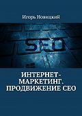 Игорь Новицкий -Интернет-маркетинг. Продвижение СЕО
