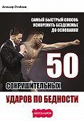Алишер Отабаев - 50 сокрушительных ударов по бедности. Самый быстрый способ искоренить безденежье до основания