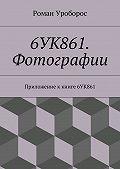 Роман Уроборос -6УК861. Фотографии. Приложение ккниге 6УК861