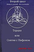 Дмитрий Ткач, Анна Палагина - Терция или Соитие с Пифоном