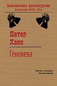 Петер Хакс -Геновева