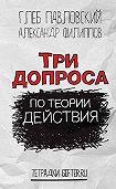 Глеб Павловский, Александр Филиппов - Три допроса по теории действия