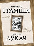 Антонио Грамши -Наука политики. Как управлять народом (сборник)