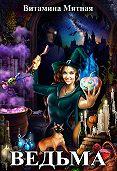 Витамина Мятная -Ведьма