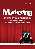 Игорь Манн - 77 коротких рецензий на лучшие книги по маркетингу и продажам