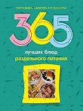 Людмила Михайлова -365 лучших блюд раздельного питания