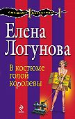 Елена Логунова -В костюме голой королевы
