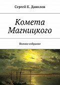 Сергей Данилов -Комета Магницкого. Полное собрание