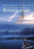 Дмитрий Иванов -Марчеканская вспышка (сборник)