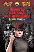 Валерий Поволяев -Первый в списке на похищение