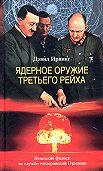Дэвид Ирвинг -Ядерное оружие Третьего рейха. Немецкие физики на службе гитлеровской Германии