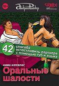 Андрей Райдер -Оральные шалости. 42 способа осчастливить партнера с помощью губ и языка