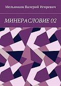 Валерий Мельников -МИНЕРАСЛОВИЕ02