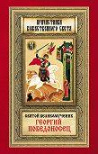 Анна Маркова -Святой великомученик Георгий Победоносец