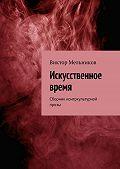 Виктор Мельников -Искусственное время