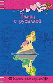 Елена Нестерина - Танец с русалкой