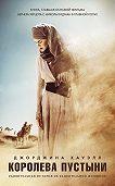 Джорджина Хауэлл -Королева пустыни