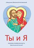 Протоиерей Максим Первозванский -Ты и я. Любовь и влюбленность. Христианский взгляд