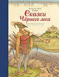 Якоб и Вильгельм Гримм -Сказки Черного леса (сборник)