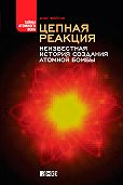 Олег Фейгин -Цепная реакция. Неизвестная история создания атомной бомбы