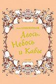 Лев Кожевников -Авось, Небось и Кабы (сборник)