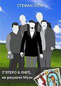 Стефан Піпа -П'ятеро в ліфті, не рахуючи Музи