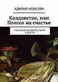 Адилия Моккули - Колдовство, или Поясок насчастье